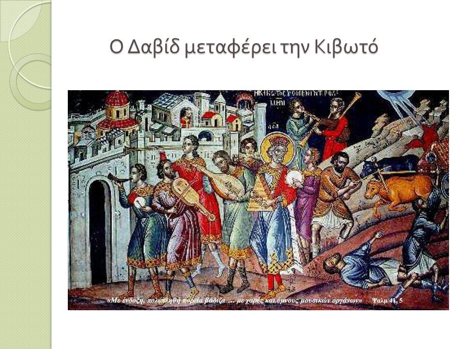Ο Δαβίδ μεταφέρει την Κιβωτό