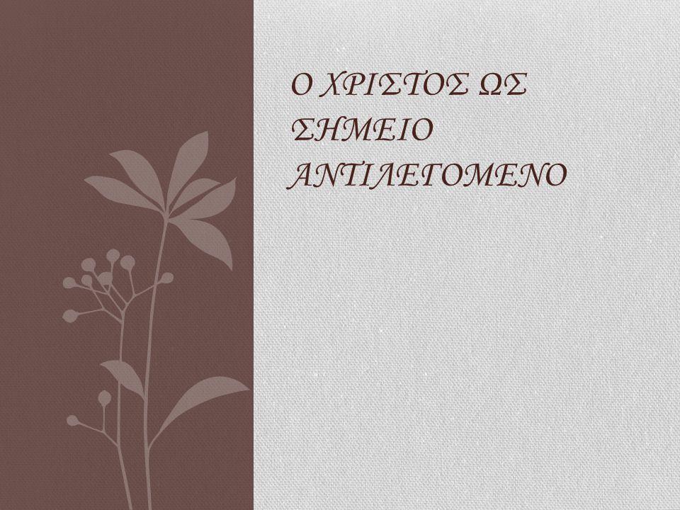 Ο ΧΡΙΣΤΟΣ ΩΣ ΣΗΜΕΙΟ ΑΝΤΙΛΕΓΟΜΕΝΟ