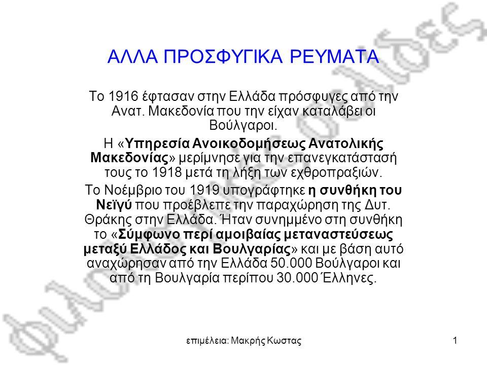 επιμέλεια: Μακρής Κωστας1 ΑΛΛΑ ΠΡΟΣΦΥΓΙΚΑ ΡΕΥΜΑΤΑ Το 1916 έφτασαν στην Ελλάδα πρόσφυγες από την Ανατ. Μακεδονία που την είχαν καταλάβει οι Βούλγαροι.