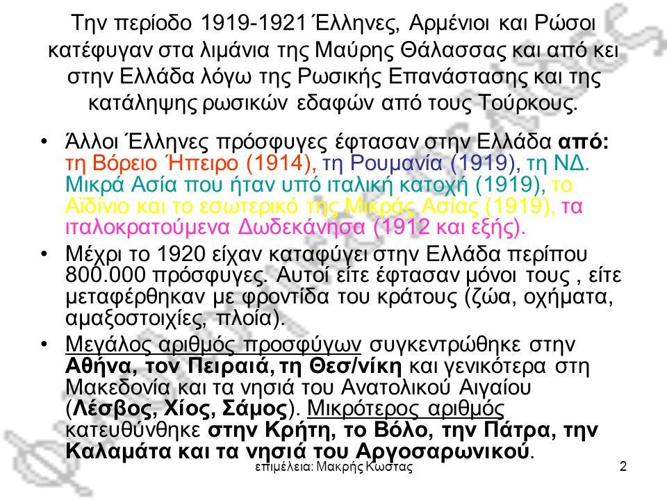 επιμέλεια: Μακρής Κωστας2 Την περίοδο 1919-1921 Έλληνες, Αρμένιοι και Ρώσοι κατέφυγαν στα λιμάνια της Μαύρης Θάλασσας και από κει στην Ελλάδα λόγω της