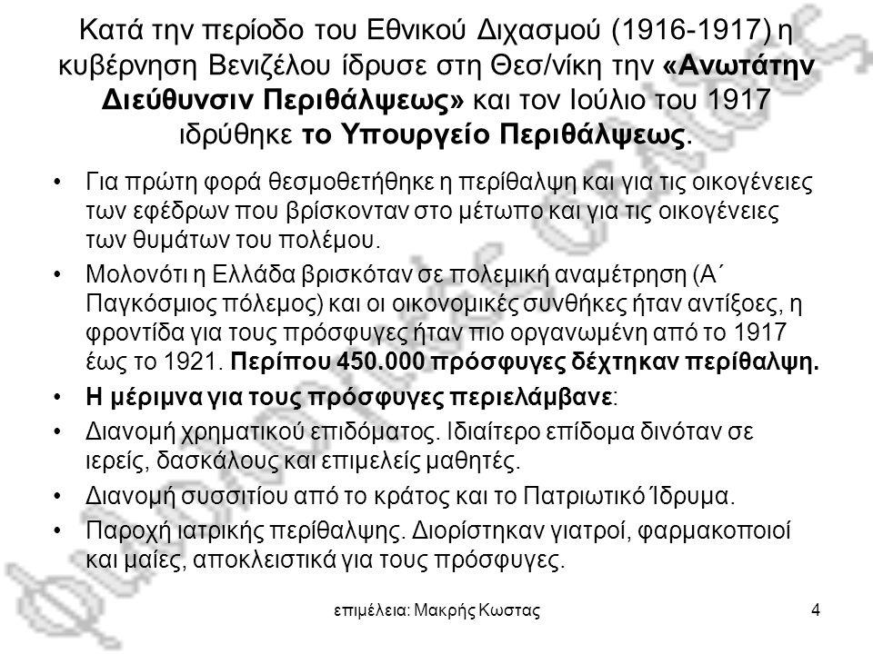 επιμέλεια: Μακρής Κωστας4 Κατά την περίοδο του Εθνικού Διχασμού (1916-1917) η κυβέρνηση Βενιζέλου ίδρυσε στη Θεσ/νίκη την «Ανωτάτην Διεύθυνσιν Περιθάλψεως» και τον Ιούλιο του 1917 ιδρύθηκε το Υπουργείο Περιθάλψεως.