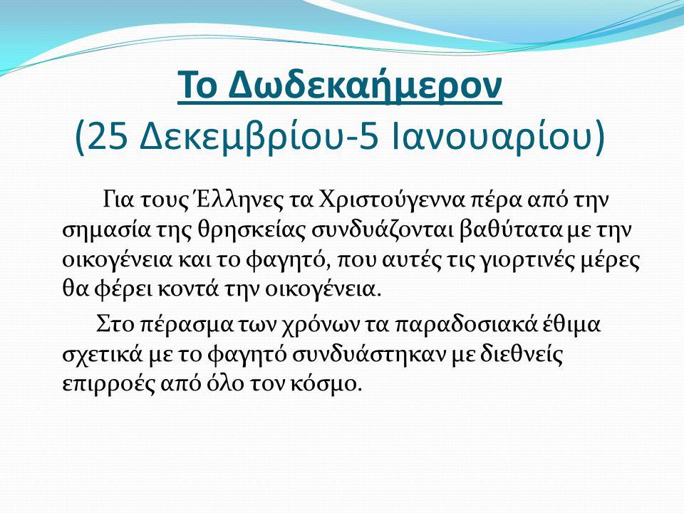 Το Δωδεκαήμερον (25 Δεκεμβρίου-5 Ιανουαρίου) Για τους Έλληνες τα Χριστούγεννα πέρα από την σημασία της θρησκείας συνδυάζονται βαθύτατα με την οικογένε