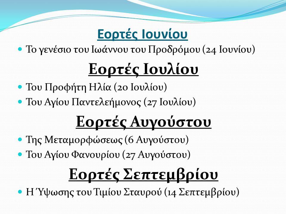 Εορτές Ιουνίου Το γενέσιο του Ιωάννου του Προδρόμου (24 Ιουνίου) Εορτές Ιουλίου Του Προφήτη Ηλία (20 Ιουλίου) Του Αγίου Παντελεήμονος (27 Ιουλίου) Εορ
