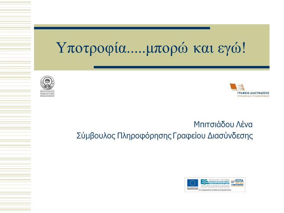 ΣΠΟΥΔΕΣ ΣΤΗ NΟΡΒΗΓΙΑ http://www.norway.gr/studywork/study/ http://www.studyinnorway.no/ http://www.