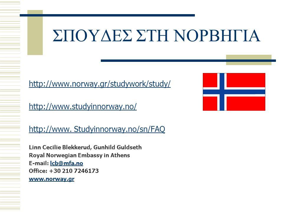 ΣΠΟΥΔΕΣ ΣΤΗ NΟΡΒΗΓΙΑ http://www.norway.gr/studywork/study/ http://www.studyinnorway.no/ http://www. Studyinnorway.no/sn/FAQ Linn Cecilie Blekkerud, Gu