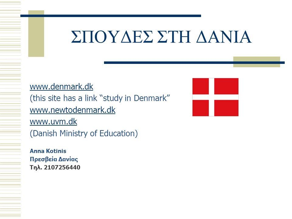 """ΣΠΟΥΔΕΣ ΣΤΗ ΔΑΝΙΑ www.denmark.dk (this site has a link """"study in Denmark"""" www.newtodenmark.dk www.uvm.dk (Danish Ministry of Education) Anna Kotinis Π"""