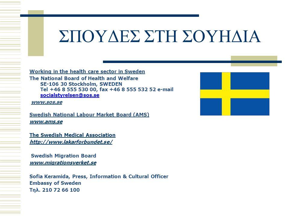 ΣΠΟΥΔΕΣ ΣΤΗ ΣΟΥΗΔΙΑ Working in the health care sector in Sweden The National Board of Health and Welfare SE-106 30 Stockholm, SWEDEN Tel +46 8 555 530