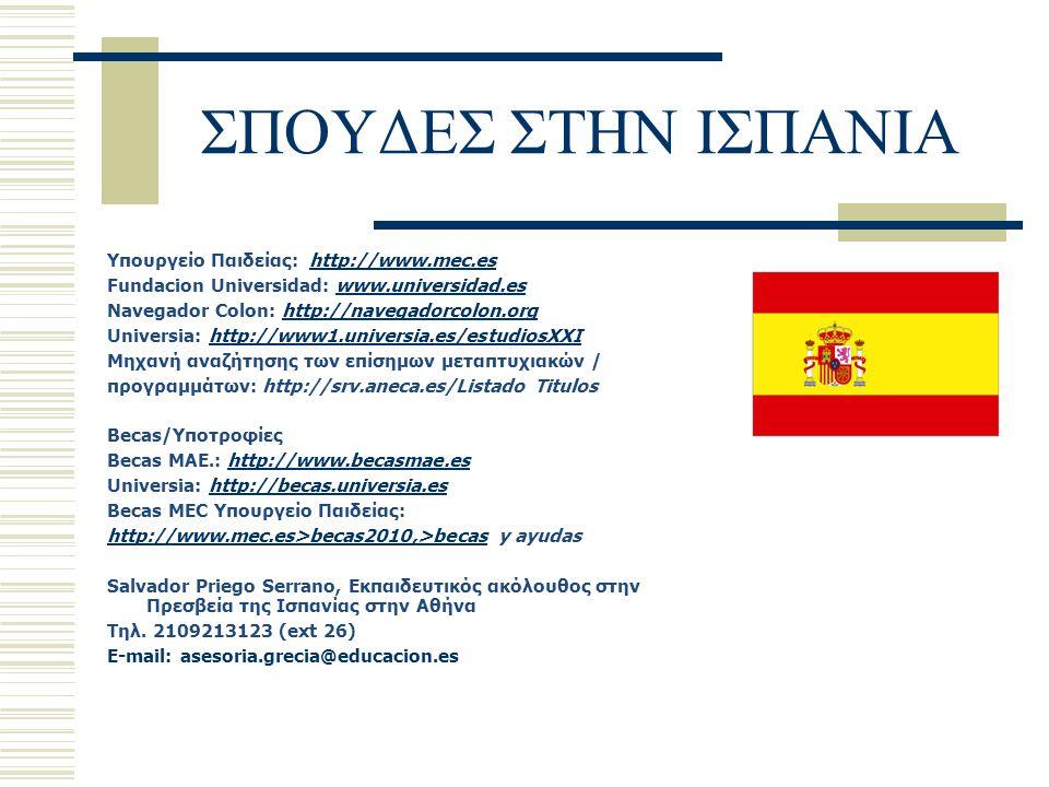 ΣΠΟΥΔΕΣ ΣΤΗΝ ΙΣΠΑΝΙΑ Υπουργείο Παιδείας: http://www.mec.eshttp://www.mec.es Fundacion Universidad: www.universidad.eswww.universidad.es Navegador Colo