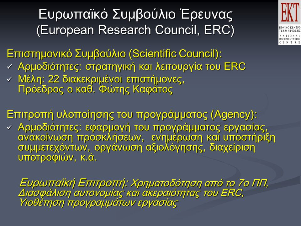 Ευρωπαϊκό Συμβούλιο Έρευνας (European Research Council, ERC) Επιστημονικό Συμβούλιο (Scientific Council): Αρμοδιότητες: στρατηγική και λειτουργία του