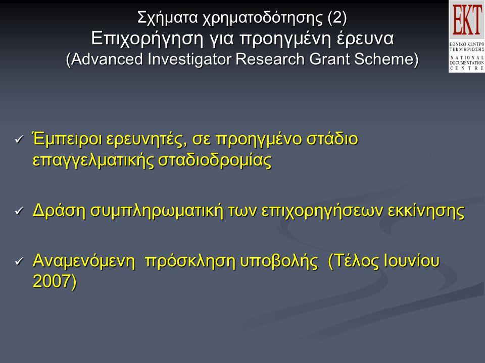 Σχήματα χρηματοδότησης (2) Επιχορήγηση για προηγμένη έρευνα (Advanced Investigator Research Grant Scheme) Σχήματα χρηματοδότησης (2) Επιχορήγηση για π