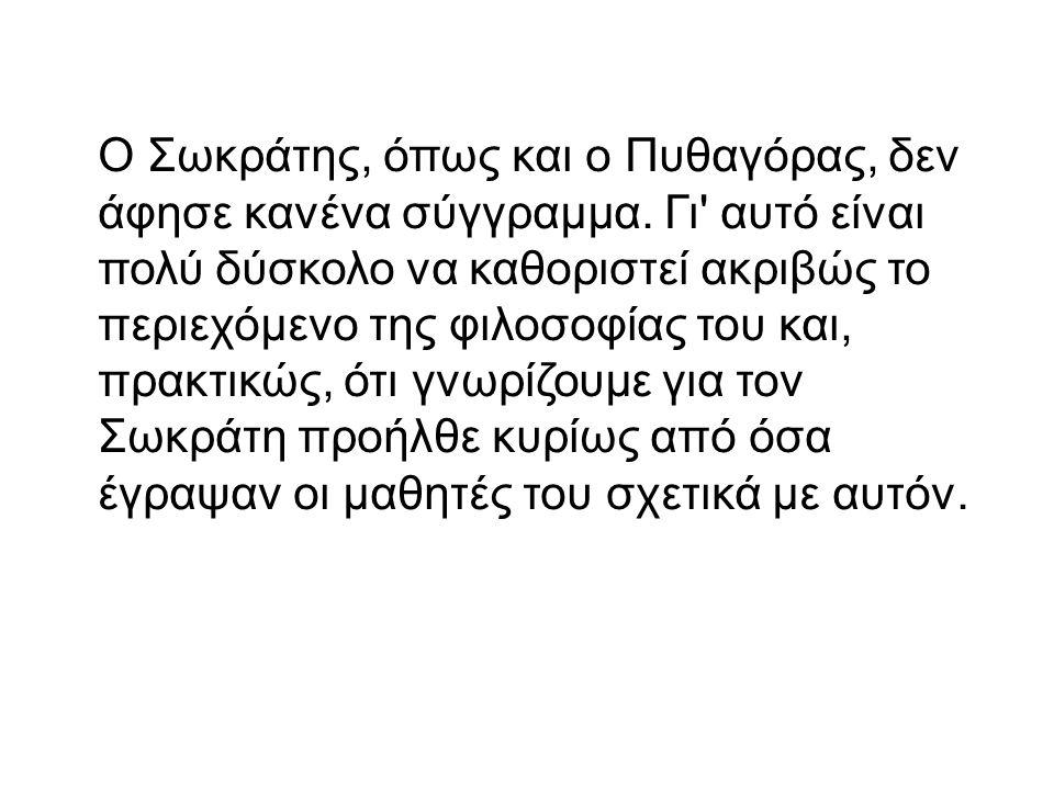 Ο Σωκράτης, όπως και ο Πυθαγόρας, δεν άφησε κανένα σύγγραμμα. Γι' αυτό είναι πολύ δύσκολο να καθοριστεί ακριβώς το περιεχόμενο της φιλοσοφίας του και,