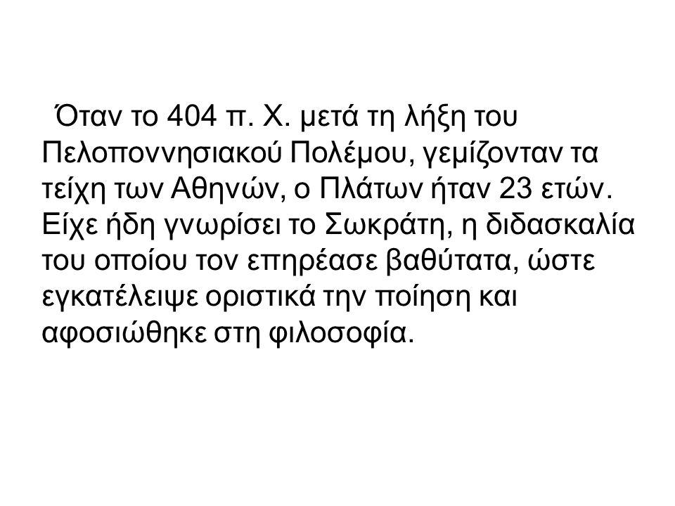 Όταν το 404 π. Χ. μετά τη λήξη του Πελοποννησιακού Πολέμου, γεμίζονταν τα τείχη των Αθηνών, ο Πλάτων ήταν 23 ετών. Είχε ήδη γνωρίσει το Σωκράτη, η διδ