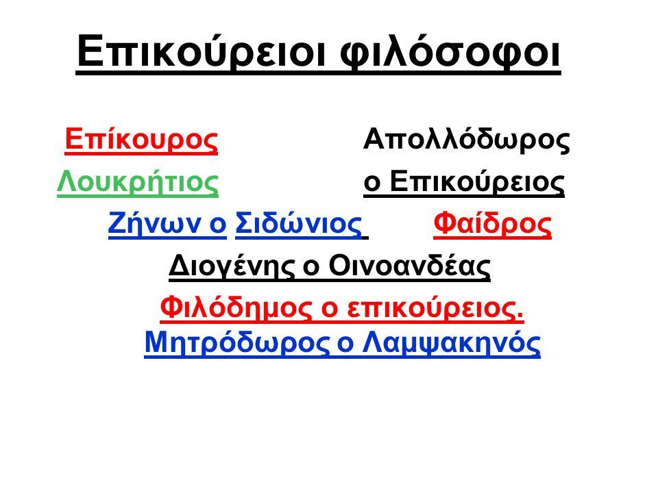 Επικούρειοι φιλόσοφοι Επίκουρος Απολλόδωρος Λουκρήτιος ο Επικούρειος Ζήνων ο Σιδώνιος Φαίδρος Διογένης ο Οινοανδέας Φιλόδημος ο επικούρειος. Μητρόδωρο