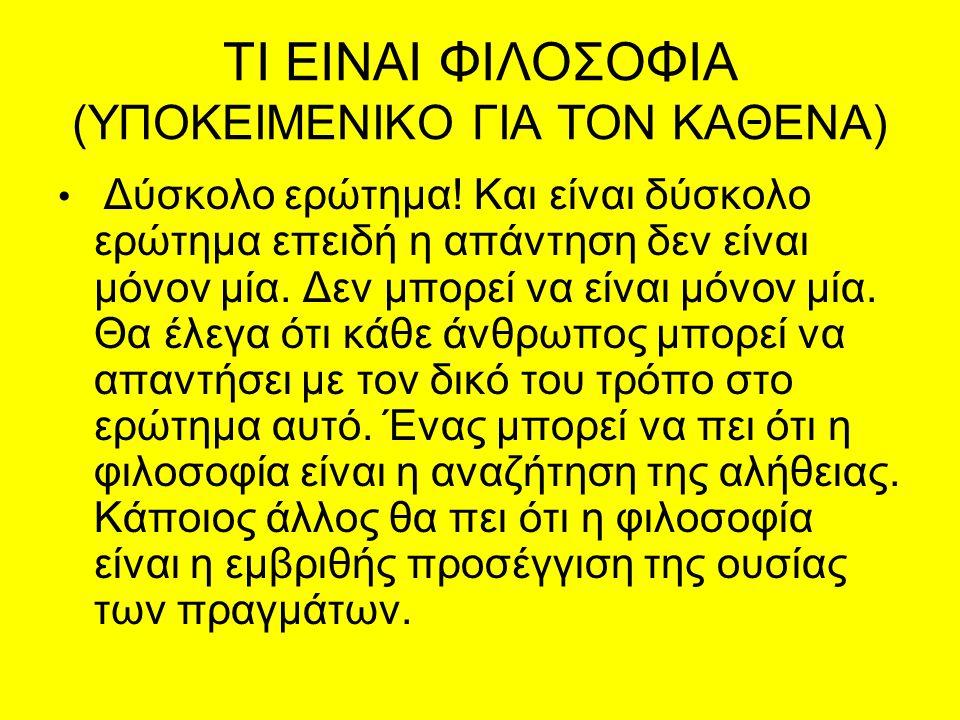 Εχεκλής Ο Εχεκλής ήταν αρχαίος κυνικός φιλόσοφος από την Έφεσο.