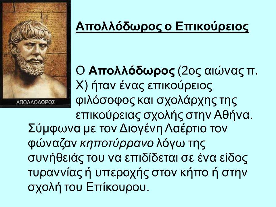 Απολλόδωρος ο Επικούρειος Ο Απολλόδωρος (2ος αιώνας π. Χ) ήταν ένας επικούρειος φιλόσοφος και σχολάρχης της επικούρειας σχολής στην Αθήνα. Σύμφωνα με
