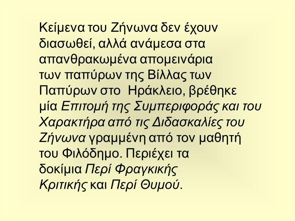 Κείμενα του Ζήνωνα δεν έχουν διασωθεί, αλλά ανάμεσα στα απανθρακωμένα απομεινάρια των παπύρων της Βίλλας των Παπύρων στο Ηράκλειο, βρέθηκε μία Επιτομή