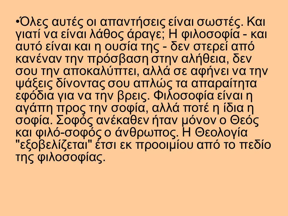 Δημώναξ Έλληνας κυνικός φιλόσοφος που γεννήθηκε στην Κύπρο και άκμασε τον 2ο αιώνα μΧ.