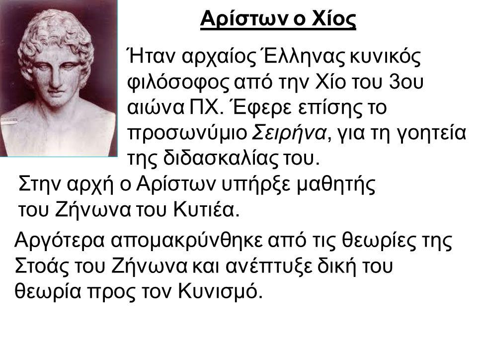 Αρίστων ο Χίος Ήταν αρχαίος Έλληνας κυνικός φιλόσοφος από την Χίο του 3ου αιώνα ΠΧ. Έφερε επίσης το προσωνύμιο Σειρήνα, για τη γοητεία της διδασκαλίας