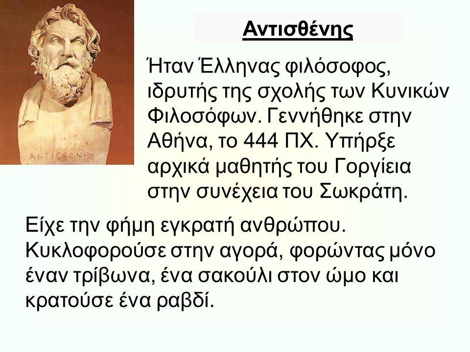 Αντισθένης Ήταν Έλληνας φιλόσοφος, ιδρυτής της σχολής των Κυνικών Φιλοσόφων. Γεννήθηκε στην Αθήνα, το 444 ΠΧ. Υπήρξε αρχικά μαθητής του Γοργίεια στην