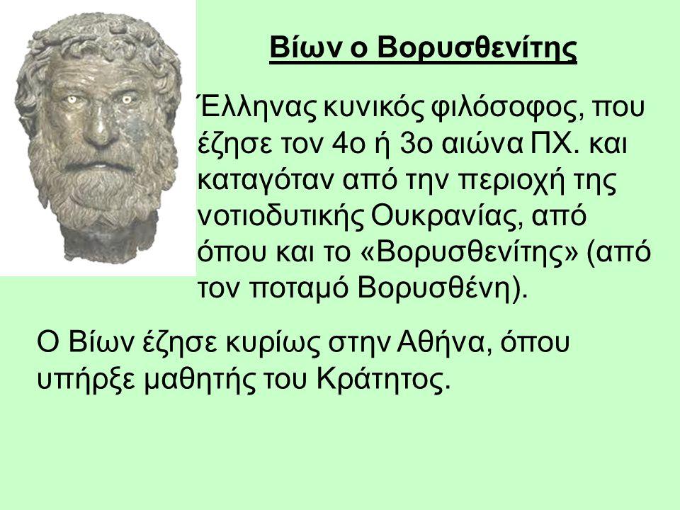 Βίων ο Βορυσθενίτης Έλληνας κυνικός φιλόσοφος, που έζησε τον 4ο ή 3ο αιώνα ΠΧ. και καταγόταν από την περιοχή της νοτιοδυτικής Ουκρανίας, από όπου και