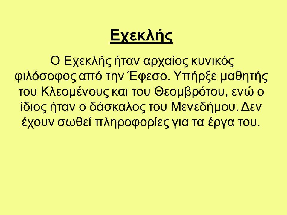 Εχεκλής Ο Εχεκλής ήταν αρχαίος κυνικός φιλόσοφος από την Έφεσο. Υπήρξε μαθητής του Κλεομένους και του Θεομβρότου, ενώ ο ίδιος ήταν ο δάσκαλος του Μενε