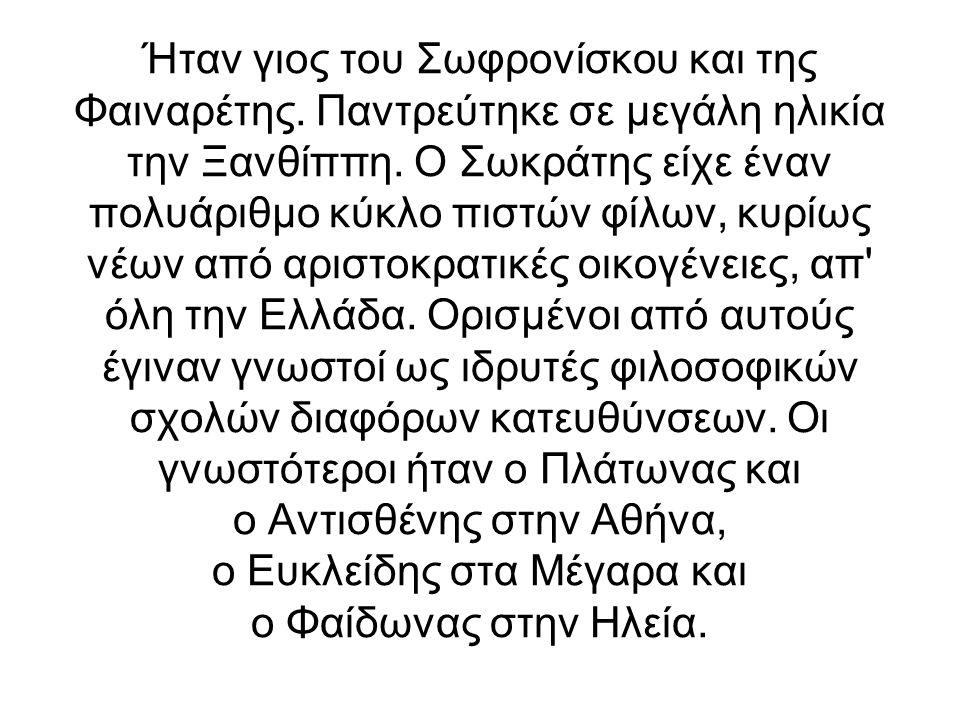 Απολλόδωρος ο Επικούρειος Ο Απολλόδωρος (2ος αιώνας π.