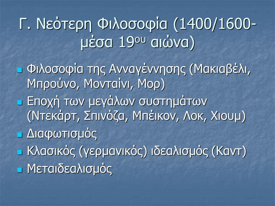 Γ. Νεότερη Φιλοσοφία (1400/1600- μέσα 19 ου αιώνα) Φιλοσοφία της Ανναγέννησης (Μακιαβέλι, Μπρούνο, Μονταίνι, Μορ) Φιλοσοφία της Ανναγέννησης (Μακιαβέλ