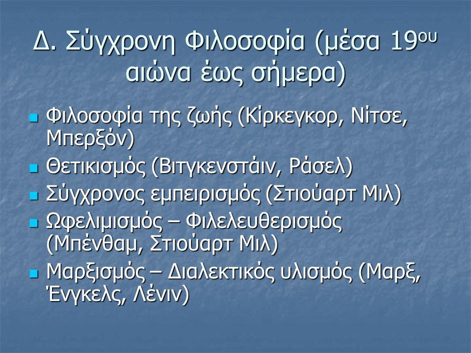 Δ. Σύγχρονη Φιλοσοφία (μέσα 19 ου αιώνα έως σήμερα) Φιλοσοφία της ζωής (Κίρκεγκορ, Νίτσε, Μπερξόν) Φιλοσοφία της ζωής (Κίρκεγκορ, Νίτσε, Μπερξόν) Θετι