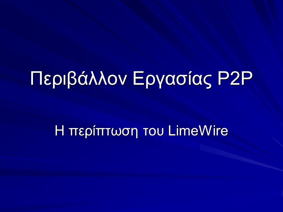 Περιβάλλον Εργασίας Ρ2Ρ Η περίπτωση του LimeWire