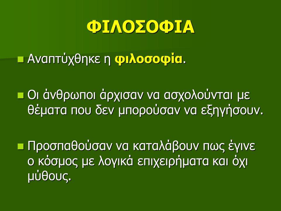 ΦΙΛΟΣΟΦΙΑ Αναπτύχθηκε η φιλοσοφία. Αναπτύχθηκε η φιλοσοφία.
