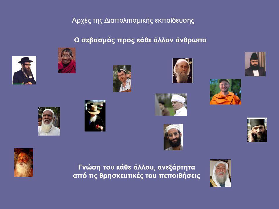 Αρχές της Διαπολιτισμικής εκπαίδευσης Γνώση του κάθε άλλου, ανεξάρτητα από τις θρησκευτικές του πεποιθήσεις