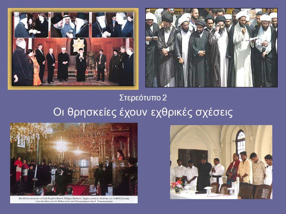 Στερεότυπο 2 Οι θρησκείες έχουν εχθρικές σχέσεις