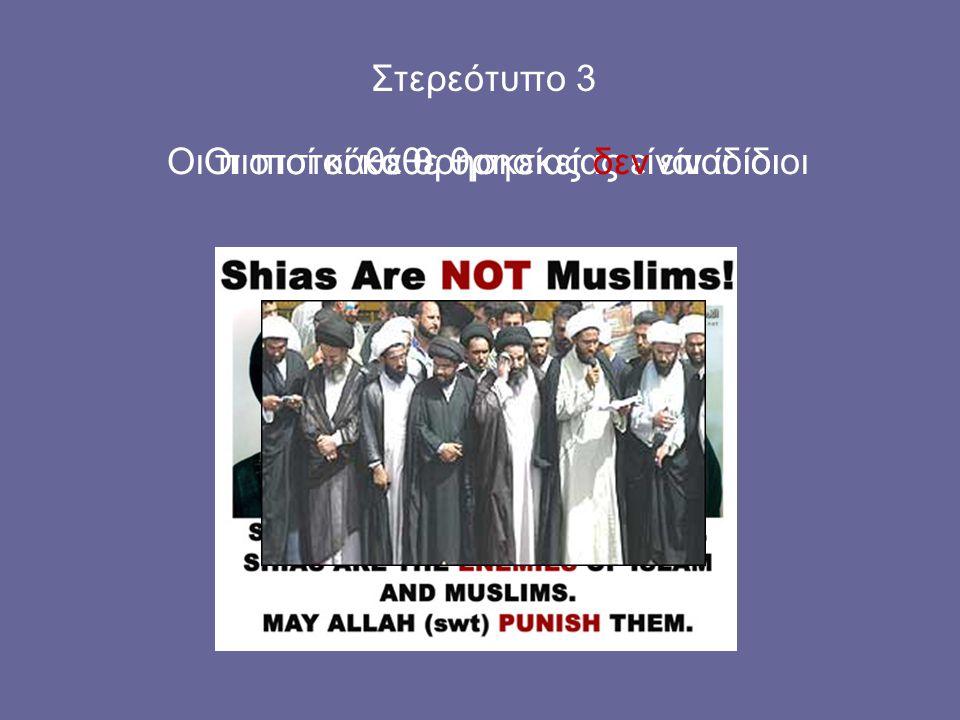 Στερεότυπο 3 Οι πιστοί κάθε θρησκείας είναι ίδιοιΟι πιστοί κάθε θρησκείας δεν είναι ίδιοι