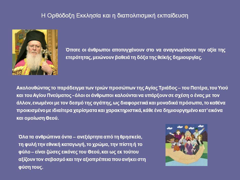 Η Ορθόδοξη Εκκλησία και η διαπολιτισμική εκπαίδευση Όποτε οι άνθρωποι αποτυγχάνουν στο να αναγνωρίσουν την αξία της ετερότητας, μειώνουν βαθειά τη δόξα της θεϊκής δημιουργίας.