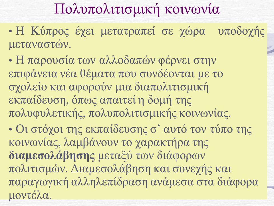 Πολυπολιτισμική κοινωνία Η Κύπρος έχει μετατραπεί σε χώρα υποδοχής μεταναστών. Η παρουσία των αλλοδαπών φέρνει στην επιφάνεια νέα θέματα που συνδέοντα