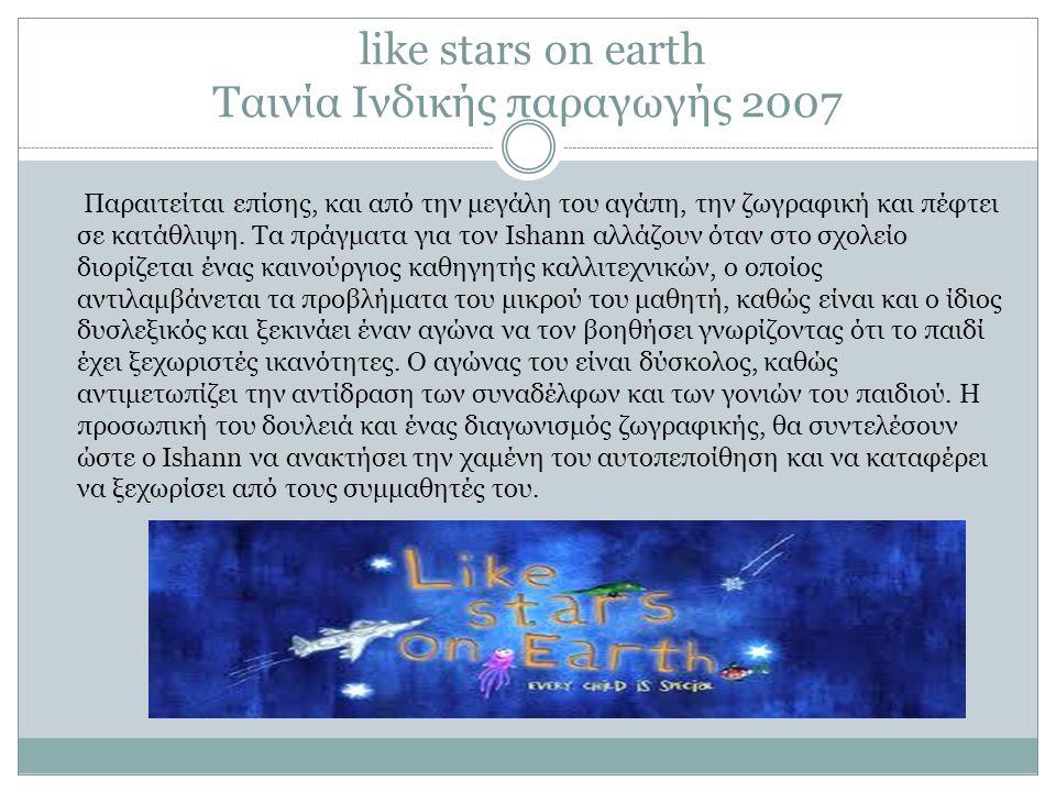 like stars on earth Ταινία Ινδικής παραγωγής 2007 Παραιτείται επίσης, και από την μεγάλη του αγάπη, την ζωγραφική και πέφτει σε κατάθλιψη.