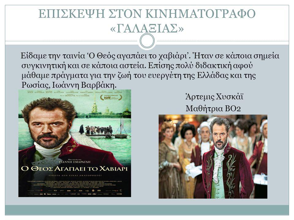 ΕΠΙΣΚΕΨΗ ΣΤΟΝ ΚΙΝΗΜΑΤΟΓΡΑΦΟ «ΓΑΛΑΞΙΑΣ» Είδαμε την ταινία 'Ο Θεός αγαπάει το χαβιάρι'.