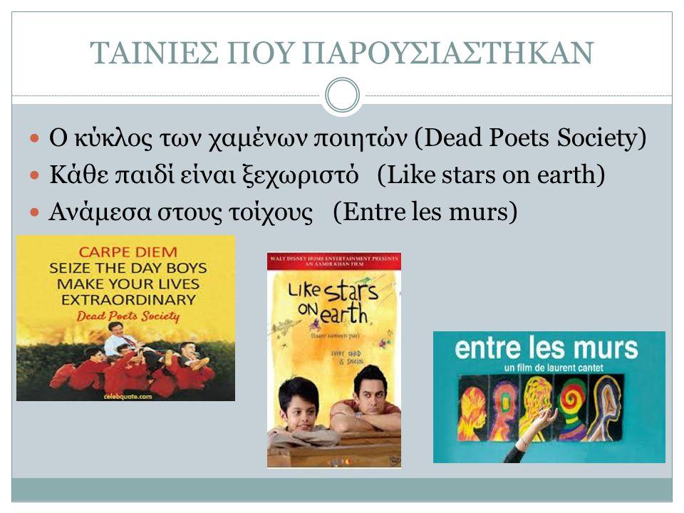 ΤΑΙΝΙΕΣ ΠΟΥ ΠΑΡΟΥΣΙΑΣΤΗΚΑΝ Ο κύκλος των χαμένων ποιητών (Dead Poets Society) Κάθε παιδί είναι ξεχωριστό (Like stars on earth) Ανάμεσα στους τοίχους (Entre les murs)