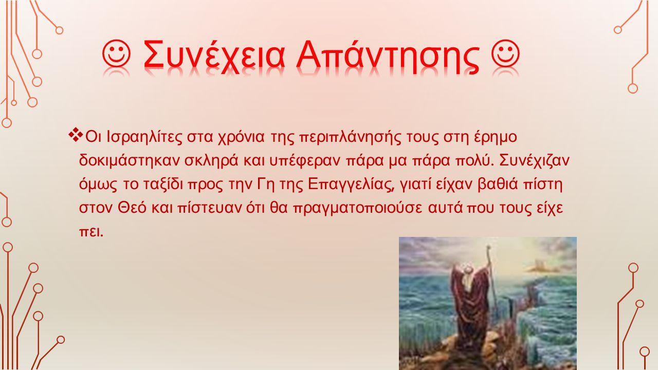  O ι Ισρ a ηλιτες, π ου ζούσαν στην Αίγυ π το, εμ π ιστευθήκαν τα λογία του Μωυσή και π ροσκυνήσαν τον Θεό.
