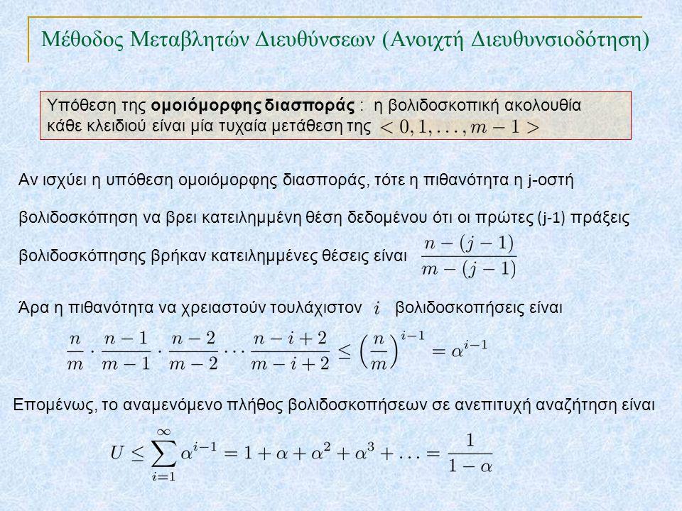 Μέθοδος Μεταβλητών Διευθύνσεων (Ανοιχτή Διευθυνσιοδότηση) Υπόθεση της ομοιόμορφης διασποράς : η βολιδοσκοπική ακολουθία κάθε κλειδιού είναι μία τυχαία