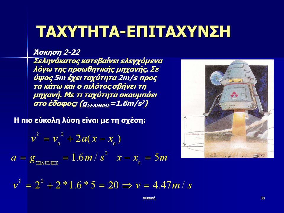 Φυσική38 ΤΑΧΥΤΗΤΑ-ΕΠΙΤΑΧΥΝΣΗ Άσκηση 2-22 Σεληνάκατος κατεβαίνει ελεγχόμενα λόγω της προωθητικής μηχανής.