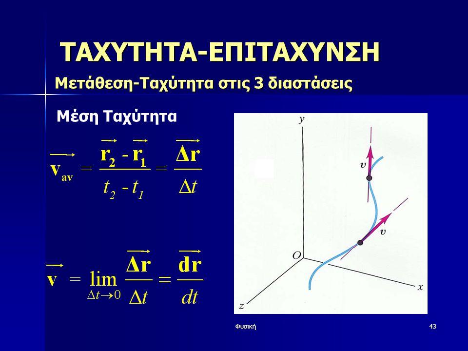 Φυσική43 ΤΑΧΥΤΗΤΑ-ΕΠΙΤΑΧΥΝΣΗ Μετάθεση-Ταχύτητα στις 3 διαστάσεις Μέση Ταχύτητα