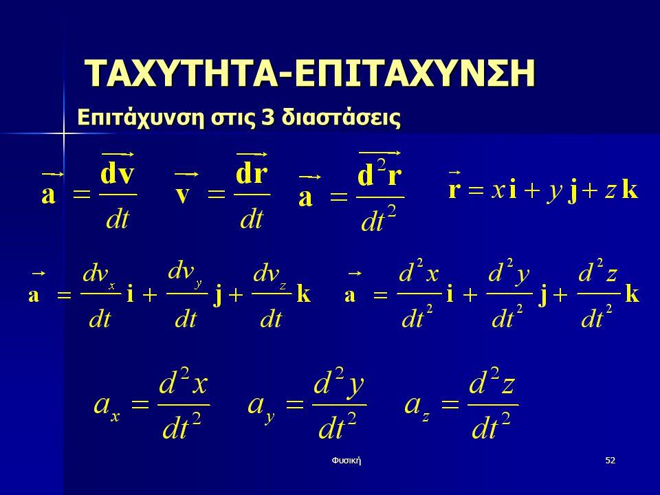 Φυσική52 ΤΑΧΥΤΗΤΑ-ΕΠΙΤΑΧΥΝΣΗ Επιτάχυνσηστις 3 διαστάσεις Επιτάχυνση στις 3 διαστάσεις