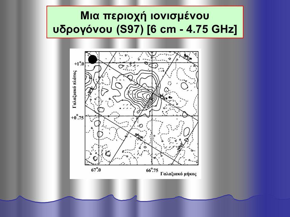 Μια περιοχή ιονισμένου υδρογόνου (S97) [6 cm - 4.75 GHz]