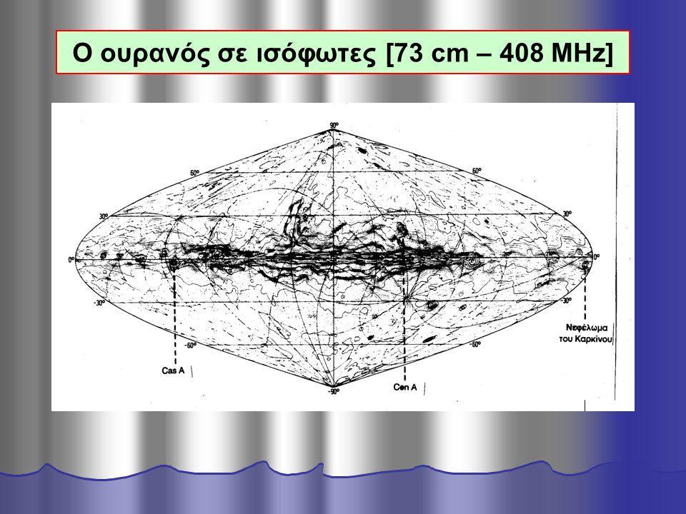 Μια τυχαία περιοχή του γαλαξιακού επιπέδου [21 cm – 1.4 GHz]