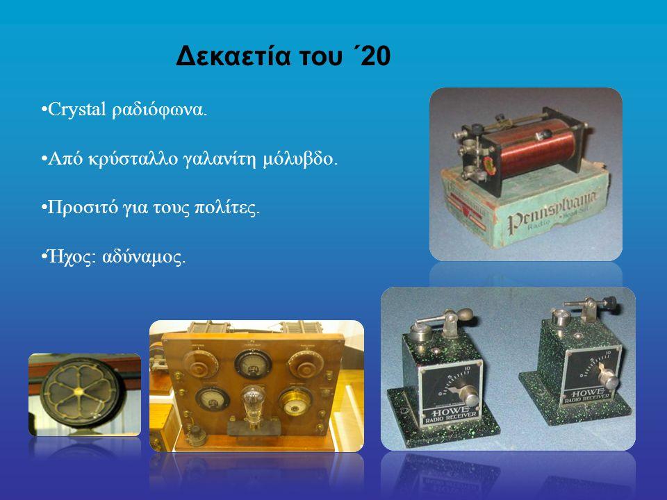 Δεκαετία του ΄20 Crystal ραδιόφωνα.Από κρύσταλλο γαλανίτη μόλυβδο.