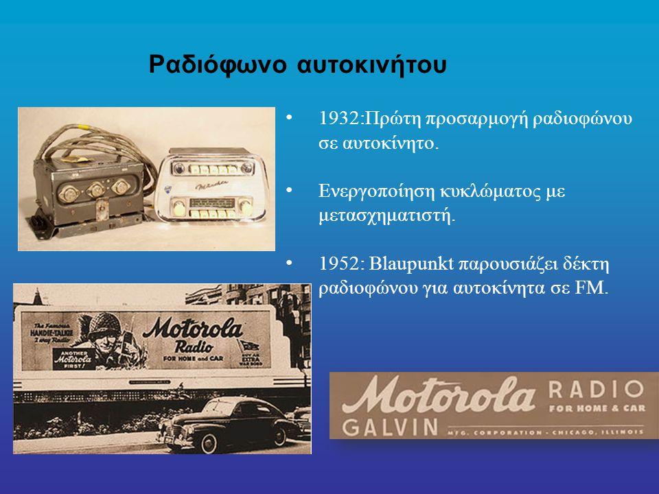 1932:Πρώτη προσαρμογή ραδιοφώνου σε αυτοκίνητο.Ενεργοποίηση κυκλώματος με μετασχηματιστή.