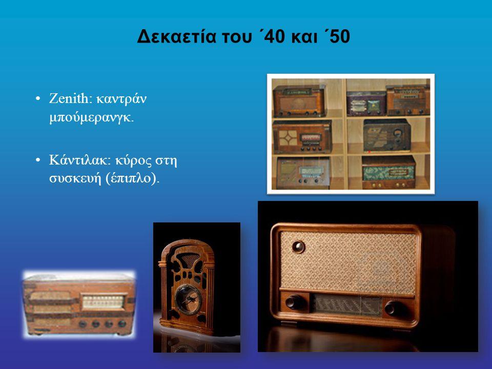 Zenith: καντράν μπούμερανγκ. Κάντιλακ: κύρος στη συσκευή (έπιπλο). Δεκαετία του ΄40 και ΄50
