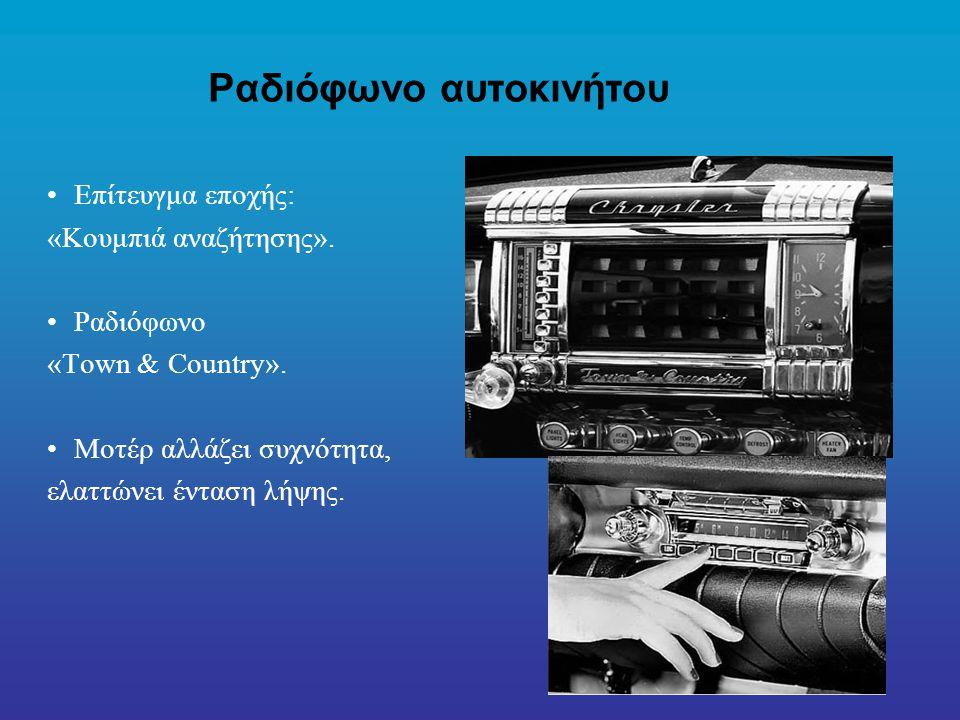 Επίτευγμα εποχής: «Κουμπιά αναζήτησης».Ραδιόφωνο «Town & Country».