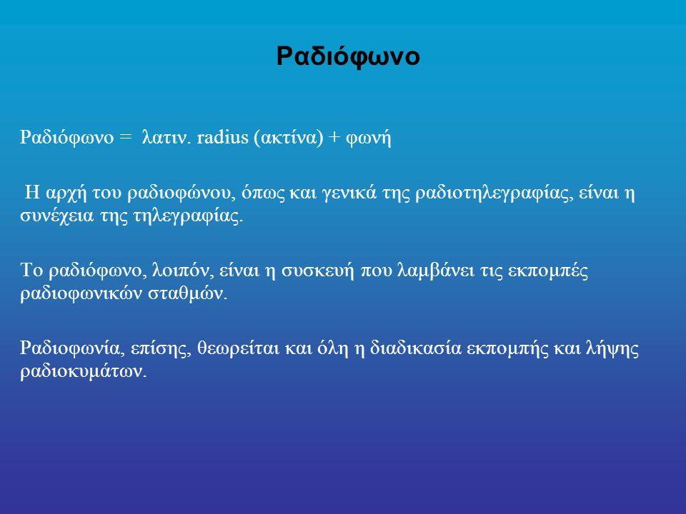 Ραδιόφωνο Ραδιόφωνο = λατιν.